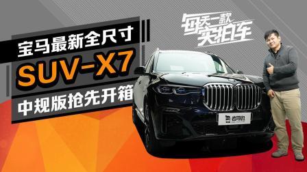 实拍车: 标配22寸轮毂 抢先实拍全新宝马X7 全尺寸6座SUV威武霸气