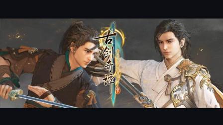 【QL】《古剑奇谭3》中文单机剧情最高难度速通流程11-星工晨仪坊#游戏真好玩#