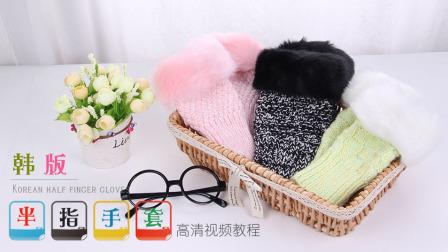 猫猫毛线屋韩版半指手套棒针毛线视频教程猫猫很温柔创意编织