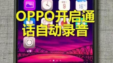 OPPO手机开启通话自动录音, 很实用哦!