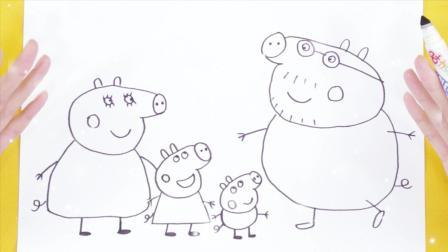 小猪佩奇简笔画 学画小猪佩奇全家福
