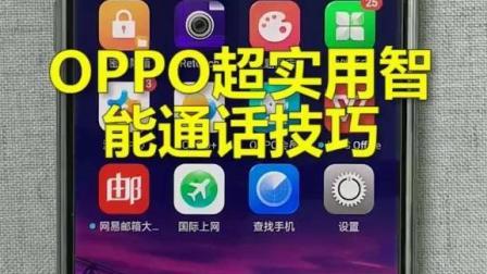 OPPO手机超实用智能通话技巧!