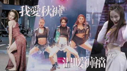 街舞高手们共跳一曲《八万秋裤》, 实在太搞笑了!