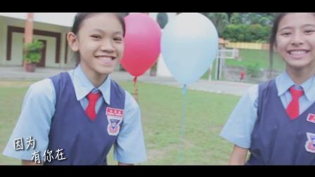 马来西亚华文学校学生唱的毕业MV, 原来简体字在大马到处可见