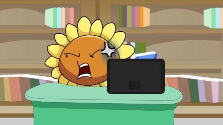 图书馆的书-搞笑植物大战僵尸动画