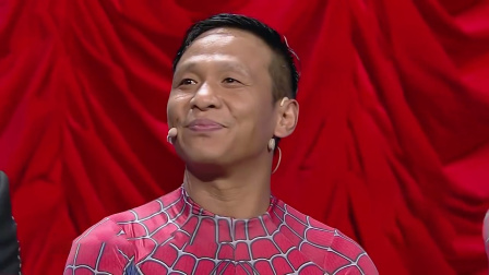 宋小宝变身最丑蜘蛛侠