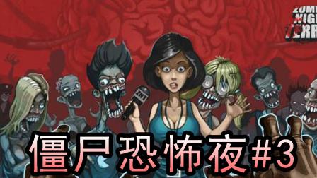 【逍遥小枫】爆破型突变,围墙也无法阻挡僵尸的脚步啦! | 僵尸恐怖夜#3