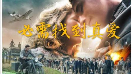 【有勇气奔向对的人, 有勇气离开错的人】时间timing在爱情里的重要性, 电影「法国战恋曲」