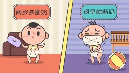 宝宝到底啥时候断奶? 小心错误的断奶方式毁了孩子!