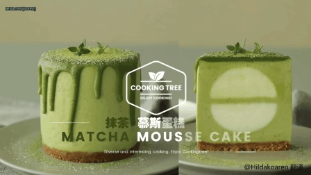 抹茶党看过来, 抹茶慕斯蛋糕 Matcha Mousse Cake