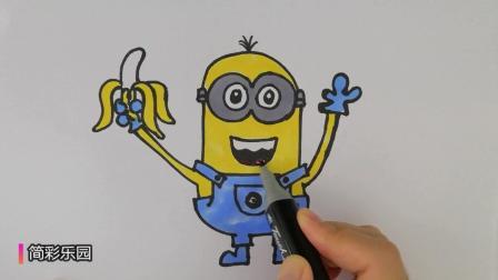 如何画小黄人简笔画 - 卡通小黄人绘画