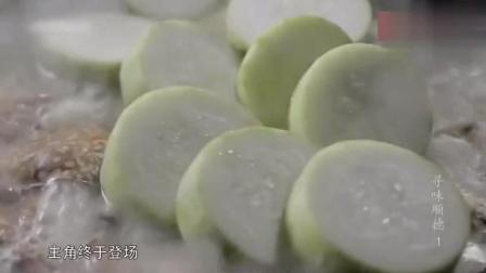 舌尖上的中国: 夏季餐桌上总能看到节瓜, 几乎可以和任何食材搭配