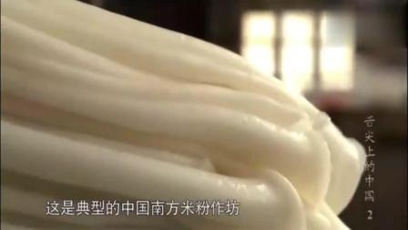 舌尖上的中国: 细腻的米粉配火辣的肉汤, 一日三餐都可以作为主食