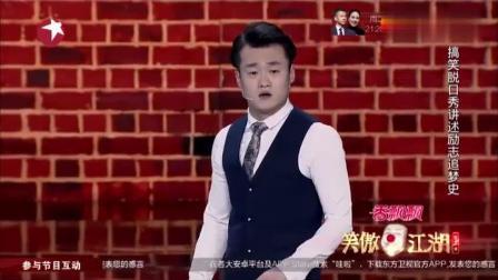 别样搞笑脱口秀教学韩国话! 郭德纲听的眉开眼笑!