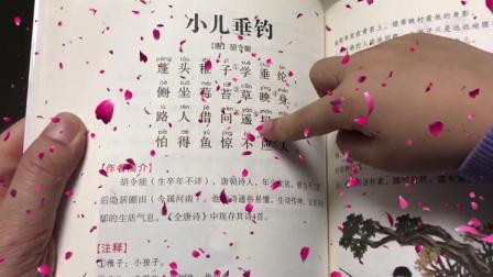 小倪子读《小儿垂钓》