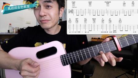 陈绮贞《殘缺的彩虹》跟马叔叔一起摇滚学吉他 #351