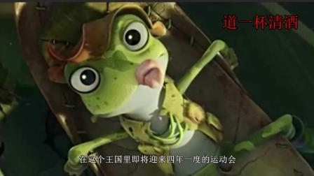 青蛙王子: 经典国产动漫