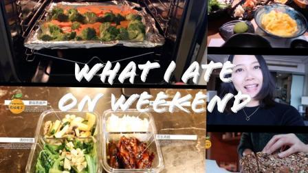 橙子的周末食谱与日常|可乐鸡翅|准备午餐盒|Acne studio 毛衣|煮蛋神器