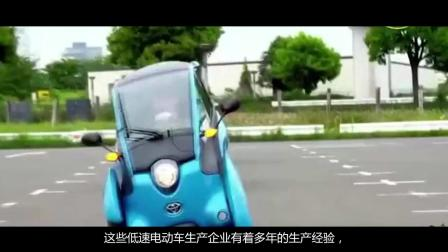 Q时代风云: 低速电动车终于要合法了 网友: 微型电动汽车更不好卖了