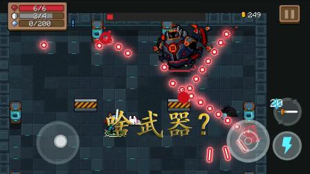 元气骑士: 这把武器是元气中的最强绿武, 被称为血条消失术!