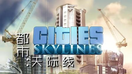 【四新】都市天际线剧本模式 旋风国度 Cities Skylines