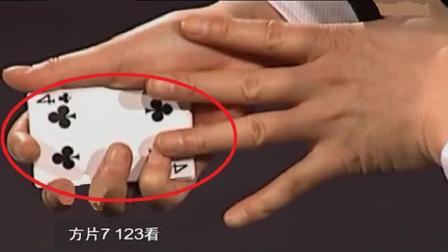 神奇的扑克魔术, 马洪刚最爱的一招, 今天终于揭秘!