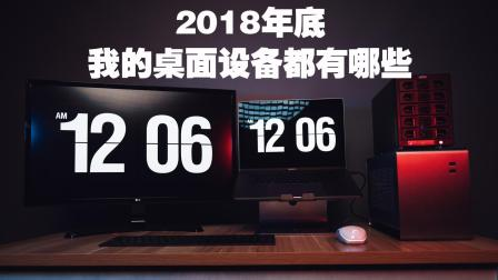 23.2018年底我的桌面设备都有哪些|MacBook Pro 2018|Mantiz外置显卡盒|技嘉1080TI