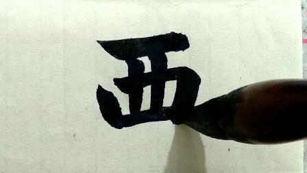 楷书书写《渔歌子》上, 西塞山前白鹭飞, 桃花流水鳜鱼肥