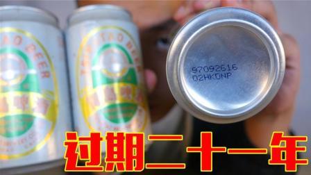 不作会死 2018:21岁的啤酒味道怎么样? 和现在的啤酒差距究竟又多大呢?        9.3