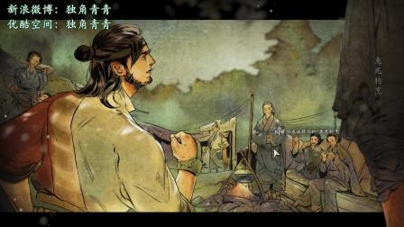 【青青】河洛群侠传 39 终局(下)
