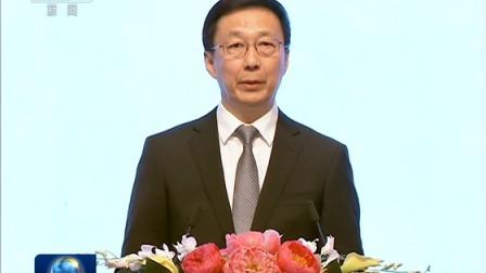 韩正出席中俄能源商务论坛开幕式并致辞 20181129