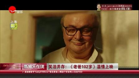新娱乐在线 2018 11月 笑泪并存!《老爸102岁》温情上映