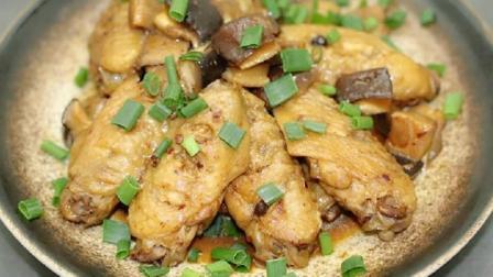 香菇烧鸡翅的简单做法, 鸡翅又嫩又香, 香菇又香又美味