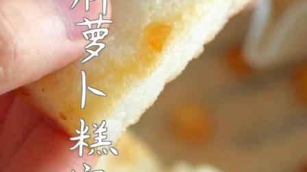 广式萝卜糕的做法推荐给大家, 简单又好吃, 赶快学起来吧!