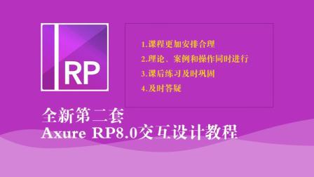 08-axure rp8.0 页面样式