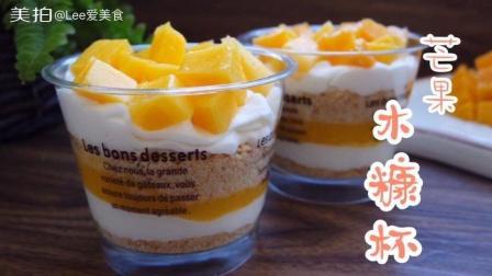芒果木糠杯, 今年做了太多跟芒果有关的美食