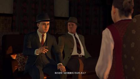 老村长娱乐解说L.A. Noire: 剧情流程第十期