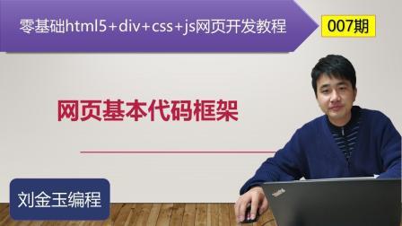 零基础html5+div+css+js网页开发教程第007期 网页基本代码框架