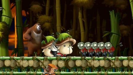 【熊出没大战僵尸】绿帽子蘑菇炸飞小僵尸(第2期)