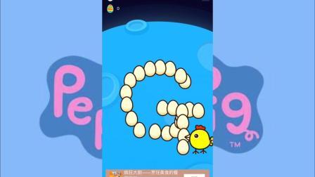 小猪佩奇游戏 第一季 小猪佩奇快乐小鸡 用鸡蛋写英文字母ghi