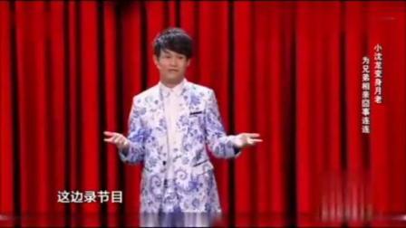 小沈龙化身月老, 为兄弟相亲囧事连连~!