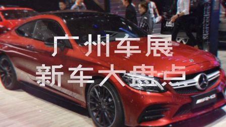 2018广州车展必看第二弹-11月新车较多 建议配合上期一起食用