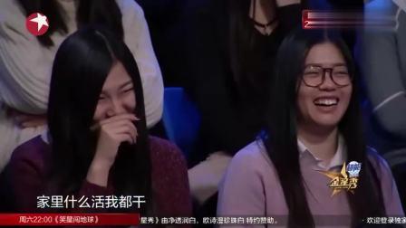 """金星秀: 金星解读""""中国式相亲"""", 很多女孩被韩剧""""洗脑""""!"""