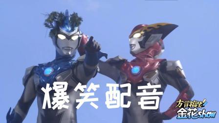 奥特曼四川话搞笑配音 第一季:奥特曼充钱大战外星人        8.6