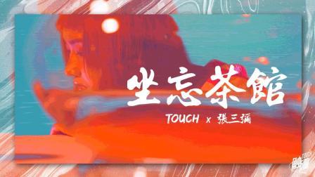 "Touch音乐: 张三弥""这个世界疯狂没人性, 你却一尘不染"""