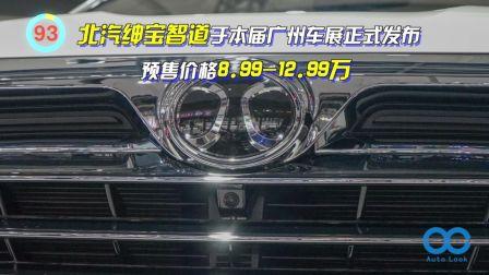 「百秒看车」北汽绅宝智道 全新紧凑三厢车 同级别尺寸更大-爱路客