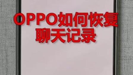 OPPO手机如何恢复微信聊天记录