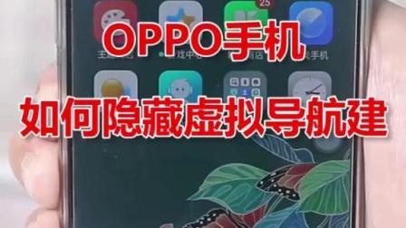 OPPO手机隐藏虚拟导航键