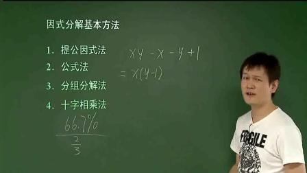 初中数学: 因式分解例题详细讲解, 巧用公式做题很简单