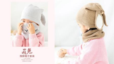 【A601】苏苏姐家_棒针萌兔围脖帽子套装_教程平针花样大集合